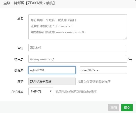 用ZFAKA搭建自己的发卡平台(宝塔面板)